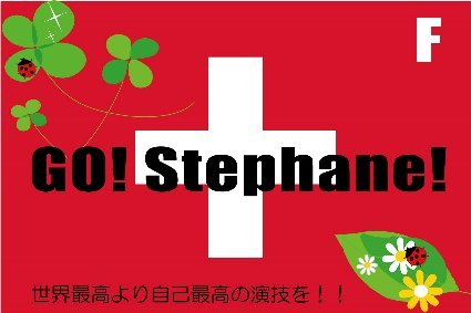 Stephane_2